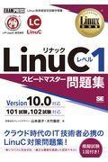 LinuCレベル1スピードマスター問題集Version10.0対応の本