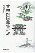 愛知四国霊場の旅の本
