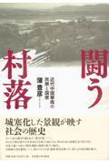 闘う村落の本