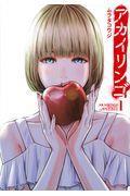 アカイリンゴ 1の本