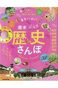 東京から行く!週末ぶらり歴史さんぽの本