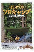 はじめてのソロキャンプガイドブックの本