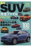 最旬SUV完全ファイル 2020ー2021の本