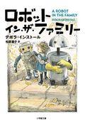 ロボット・イン・ザ・ファミリーの本