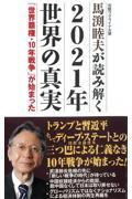 馬渕睦夫が読み解く2021年世界の真実の本
