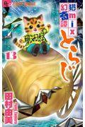 猫mix幻奇譚とらじ 13の本