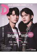 タイドラマガイド「D」の本