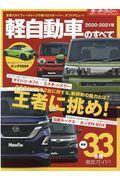 軽自動車のすべて 2020ー2021年の本
