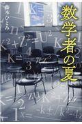 数学者の夏の本