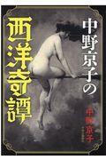 中野京子の西洋奇譚の本