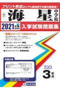 海星中学校 2021年春受験用の本