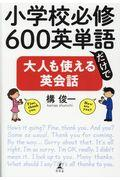 小学校必修600英単語だけで大人も使える英会話の本