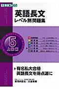 英語長文レベル別問題集 5(上級編)の本