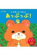 あっぷっぷ!の本
