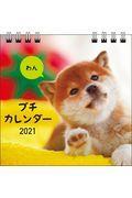 わんプチカレンダー 2021の本