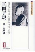 正岡子規の本