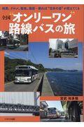 """全国""""オンリーワン""""路線バスの旅の本"""