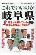 これでいいのか岐阜県の本