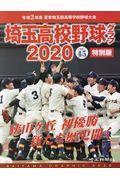 埼玉高校野球グラフ 2020(vol 45)の本