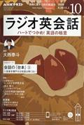 NHK ラジオ ラジオ英会話 2020年 10月号の本