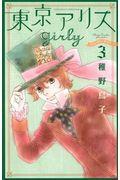 東京アリスgirly 3の本