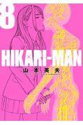 HIKARIーMAN 8の本