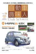 自動車趣味人 ISSUE 19の本