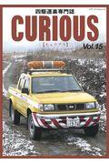 CURIOUS Vol.15の本