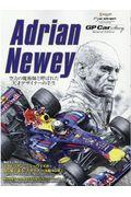 GP CAR STORY Special Edition Adrian Neweyの本