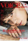 TVガイドVOICE STARS VOL.15の本