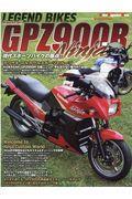 LEGEND BIKES Kawasaki GPZ900Rの本