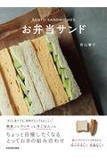 お弁当サンドの本