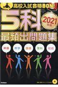 高校入試合格BON!5科最頻出問題集 2021年版の本
