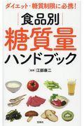食品別糖質量ハンドブックの本