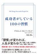 成功者がしている100の習慣の本