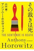 その裁きは死の本