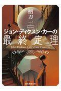 ジョン・ディクスン・カーの最終定理の本