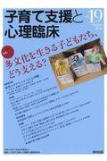 子育て支援と心理臨床 vol.19の本