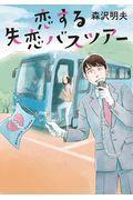 恋する失恋バスツアーの本