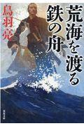 荒海を渡る鉄の舟の本