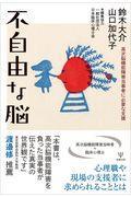 不自由な脳の本