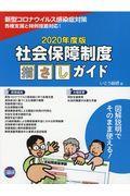 社会保障制度指さしガイド 2020年度版の本