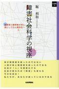 障害社会科学の視座の本