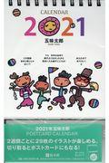 五味太郎POSTCARD CALENDAR 2021の本
