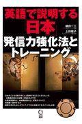 英語で説明する「日本」発信力強化法とトレーニングの本