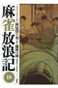 麻雀放浪記 10の本