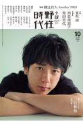 小説野性時代 vol.203(October 2020)の本