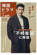 韓国ドラマFanの本