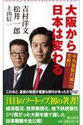 大阪から日本は変わるの本
