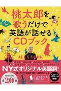 桃太郎を歌うだけで英語が話せるCDブックの本